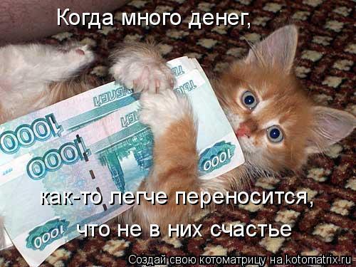 картинки прикольные про деньги: