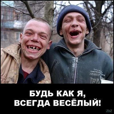 Прикольные люди без зубов
